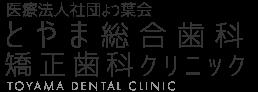 医療法人社団よつ葉会 とやま歯科医院