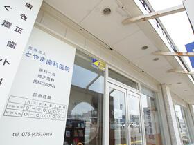 富山市のとやま歯科医院の外観