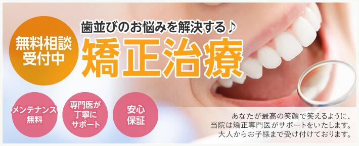 歯並びのお悩みを解決する矯正治療無料相談受付中。前歯矯正32万円から。富山市東新庄で圧倒的な実績と症例数・メンテナンス無料・専門医が丁寧にサポート・安心保証!あなたが最高の笑顔で笑えるように、当院は矯正専門医がサポートいたします。大人からお子様まで受付。メンテナンス無料、専門医が丁寧にサポート!