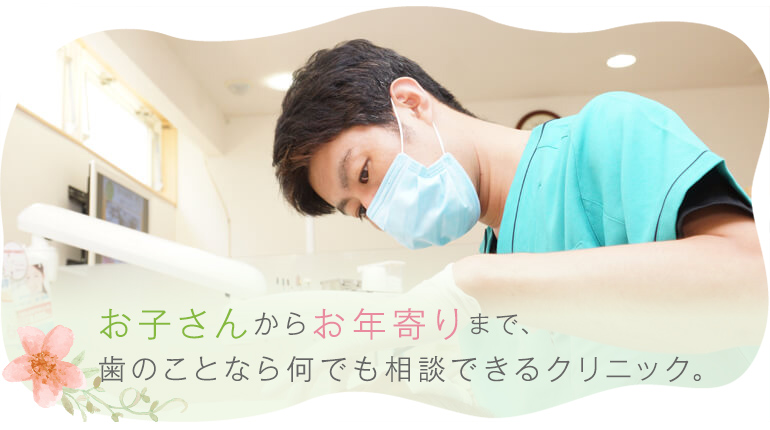 痛みが苦手な方も安心して通院いただける、患者様の立場にたって診療する歯医者です。