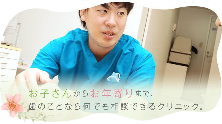 地域の皆様の、歯と身体の健康をお守りする歯医者です。